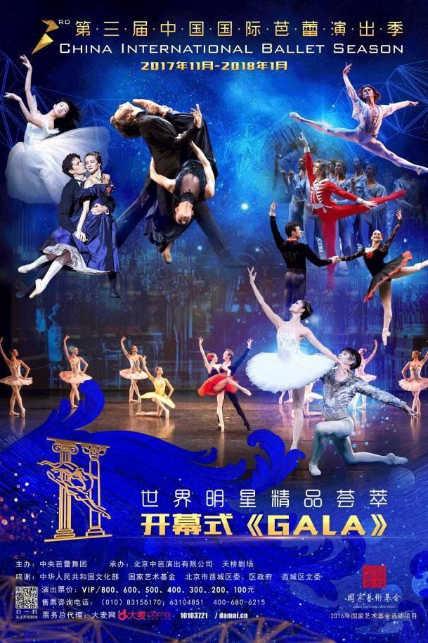 Ouverture de la 3e édition de la Saison internationale de Ballet en Chine