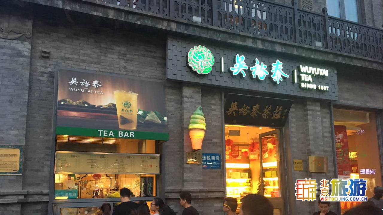 Scented Tea from Wuyutai Tea Shop