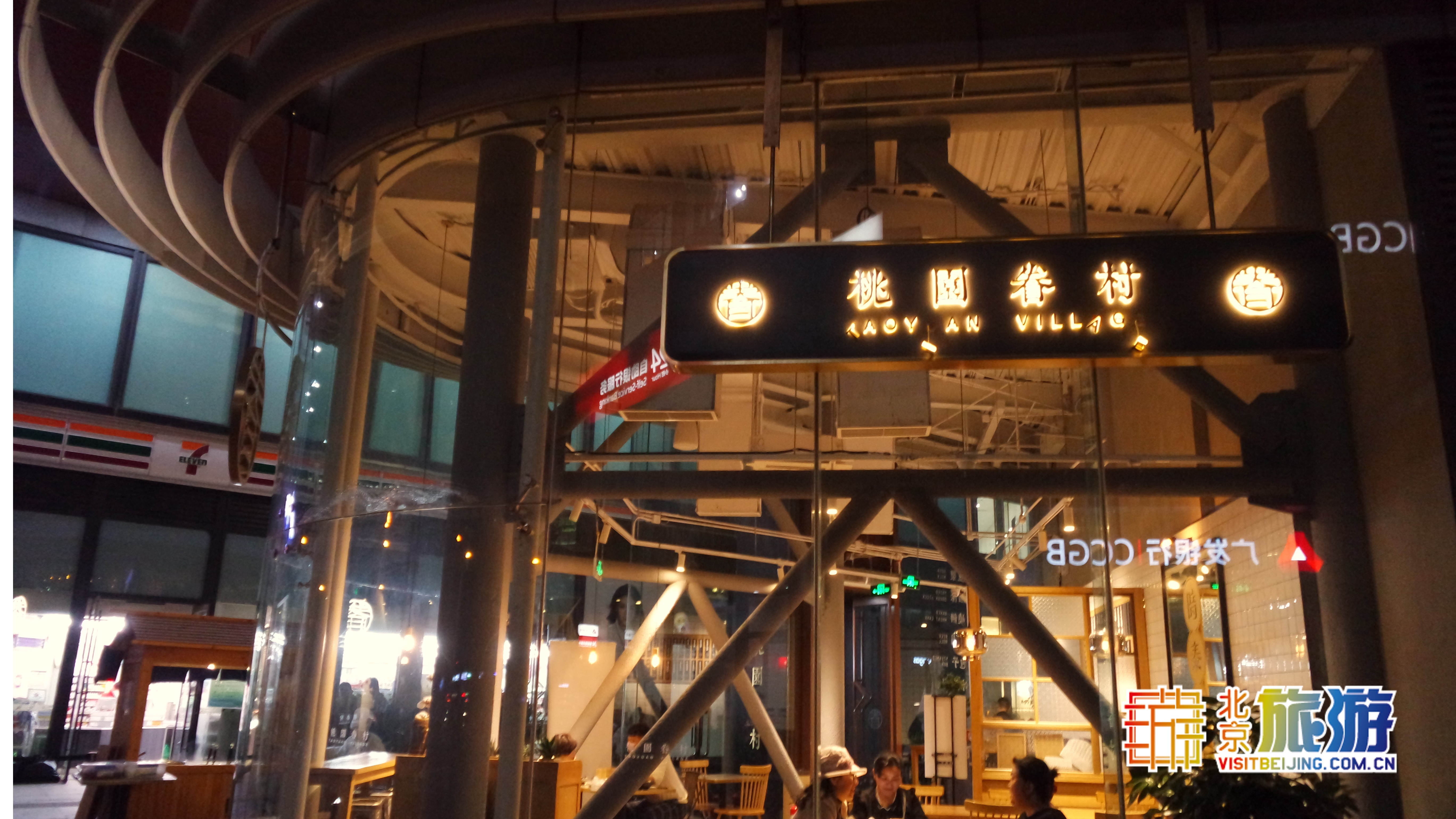 Amazing Restaurant along Subway Line 1: Guomao Station ---- Taoyuan Village